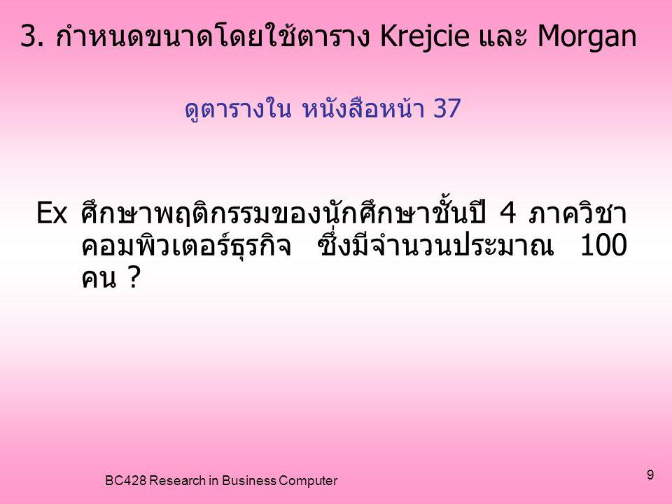 3. กำหนดขนาดโดยใช้ตาราง Krejcie และ Morgan
