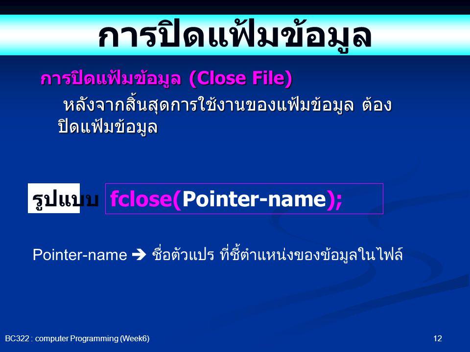 การปิดแฟ้มข้อมูล รูปแบบ fclose(Pointer-name);