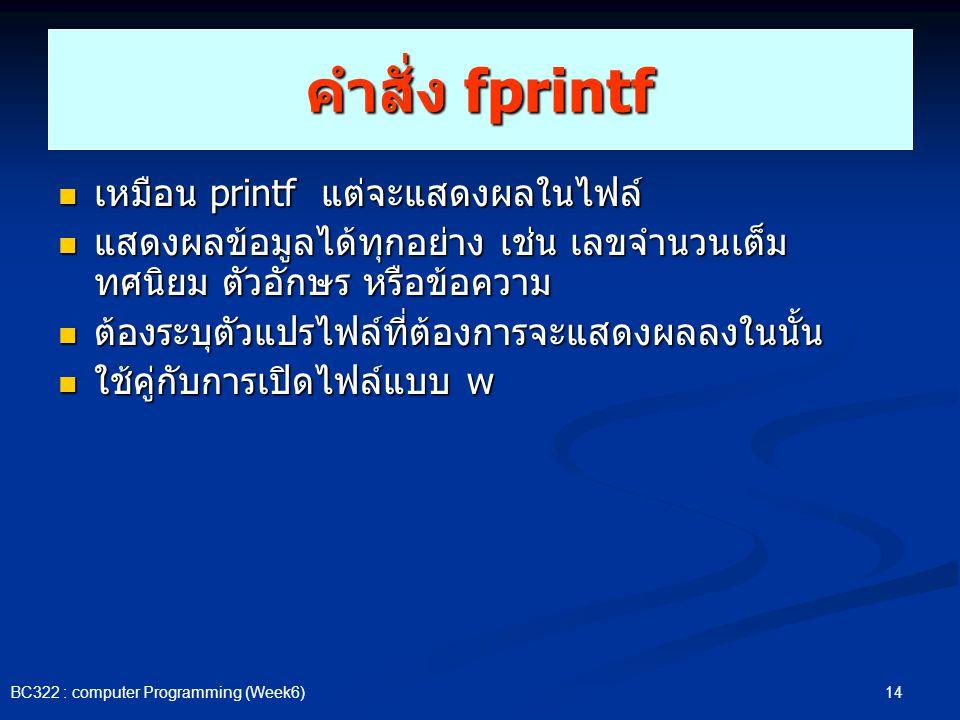 คำสั่ง fprintf เหมือน printf แต่จะแสดงผลในไฟล์