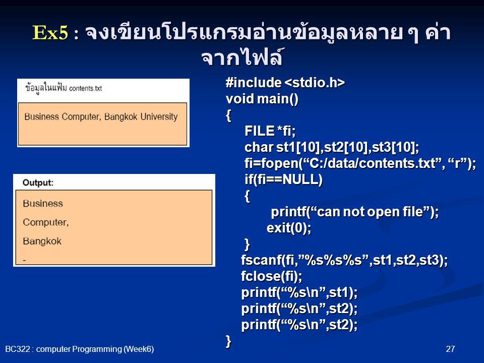 Ex5 : จงเขียนโปรแกรมอ่านข้อมูลหลาย ๆ ค่าจากไฟล์