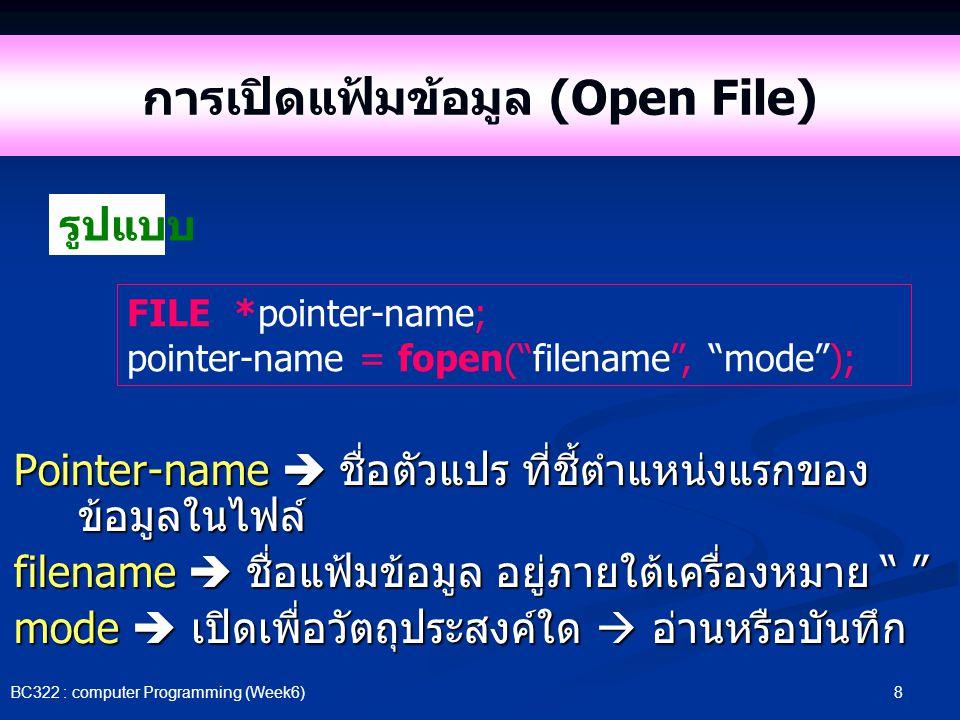 การเปิดแฟ้มข้อมูล (Open File)