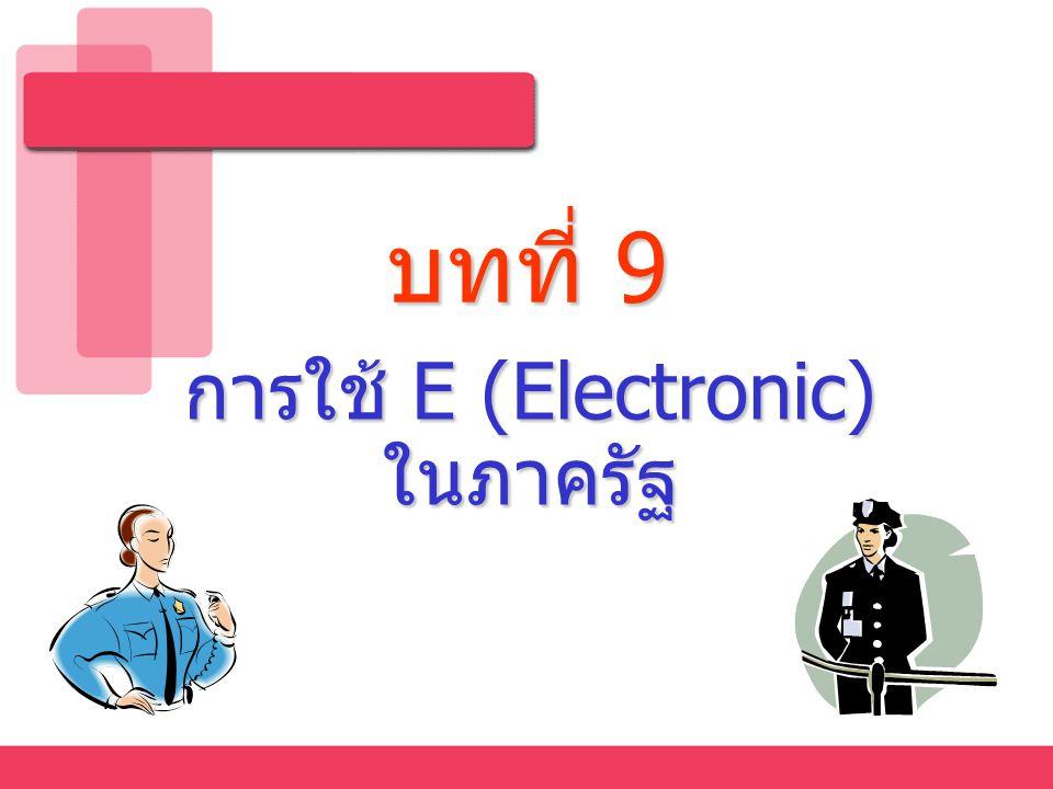 การใช้ E (Electronic) ในภาครัฐ