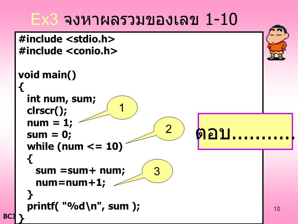 ตอบ........... Ex3 จงหาผลรวมของเลข 1-10 1 2 3 #include <stdio.h>
