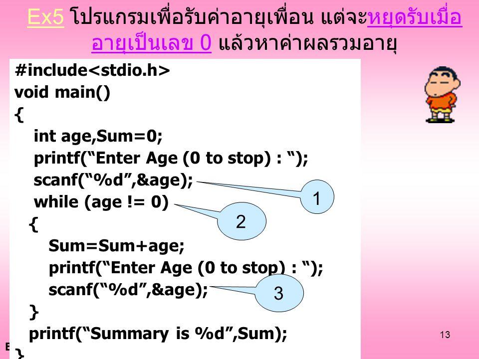 Ex5 โปรแกรมเพื่อรับค่าอายุเพื่อน แต่จะหยุดรับเมื่ออายุเป็นเลข 0 แล้วหาค่าผลรวมอายุ