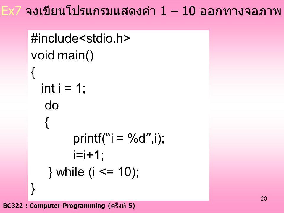 Ex7 จงเขียนโปรแกรมแสดงค่า 1 – 10 ออกทางจอภาพ
