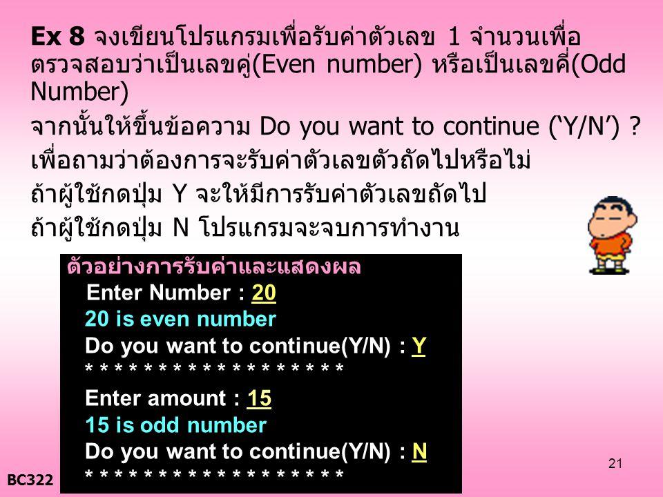 จากนั้นให้ขึ้นข้อความ Do you want to continue ('Y/N')