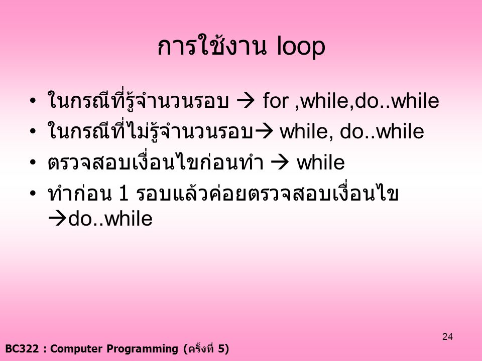 การใช้งาน loop ในกรณีที่รู้จำนวนรอบ  for ,while,do..while