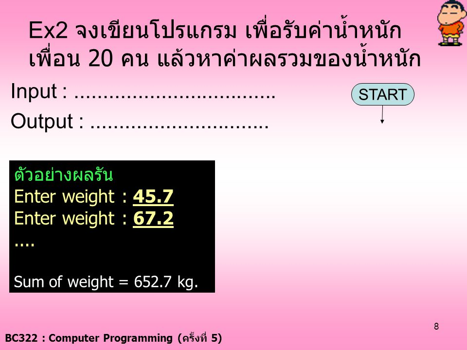 Ex2 จงเขียนโปรแกรม เพื่อรับค่าน้ำหนักเพื่อน 20 คน แล้วหาค่าผลรวมของน้ำหนัก