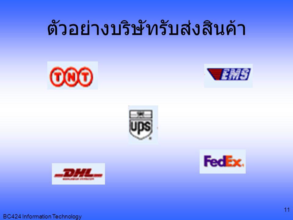 ตัวอย่างบริษัทรับส่งสินค้า