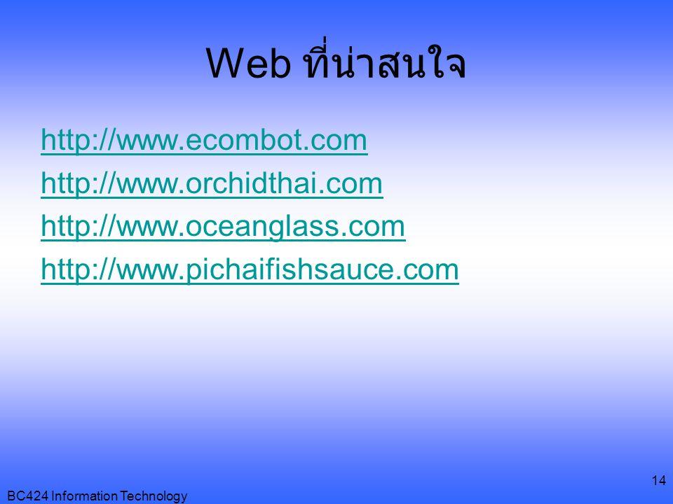 Web ที่น่าสนใจ http://www.ecombot.com http://www.orchidthai.com