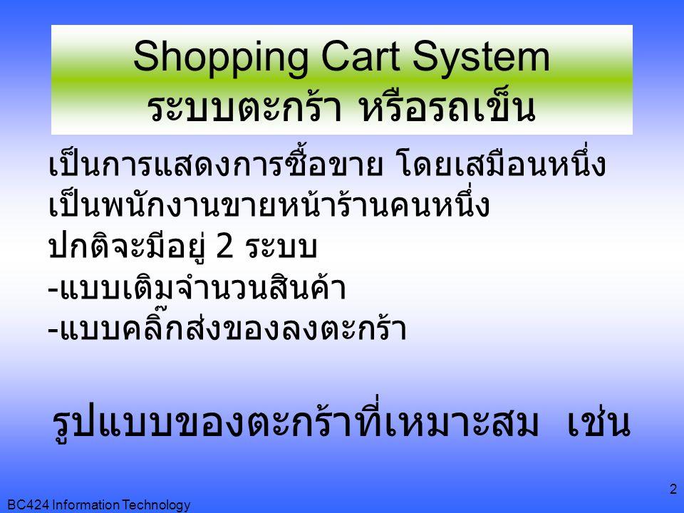 Shopping Cart System ระบบตะกร้า หรือรถเข็น