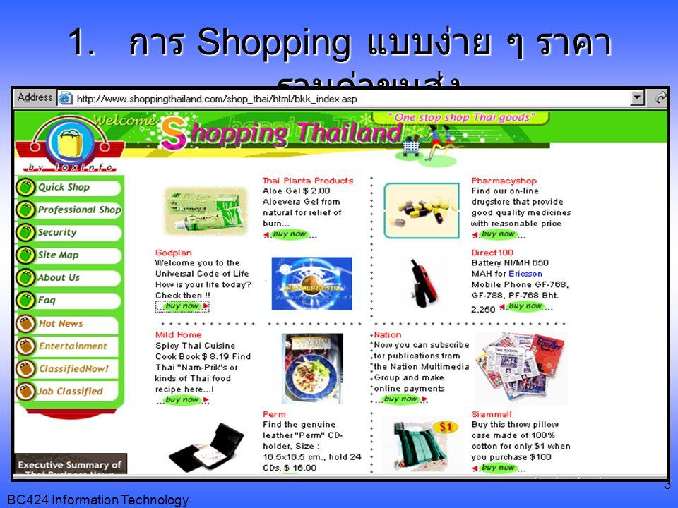 การ Shopping แบบง่าย ๆ ราคารวมค่าขนส่ง
