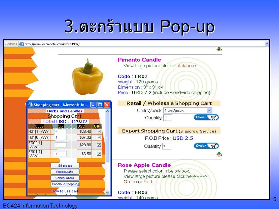 3.ตะกร้าแบบ Pop-up BC424 Information Technology