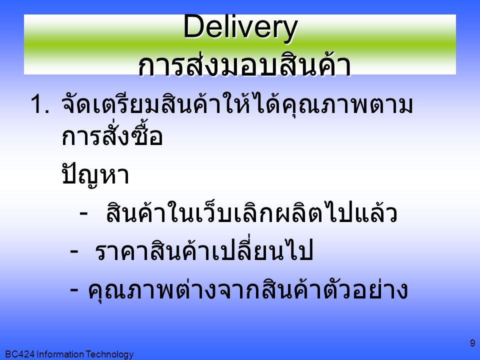 Delivery การส่งมอบสินค้า