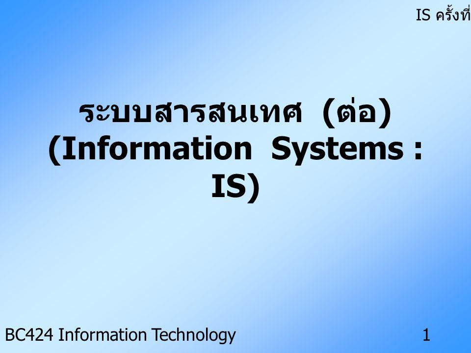 ระบบสารสนเทศ (ต่อ) (Information Systems : IS)