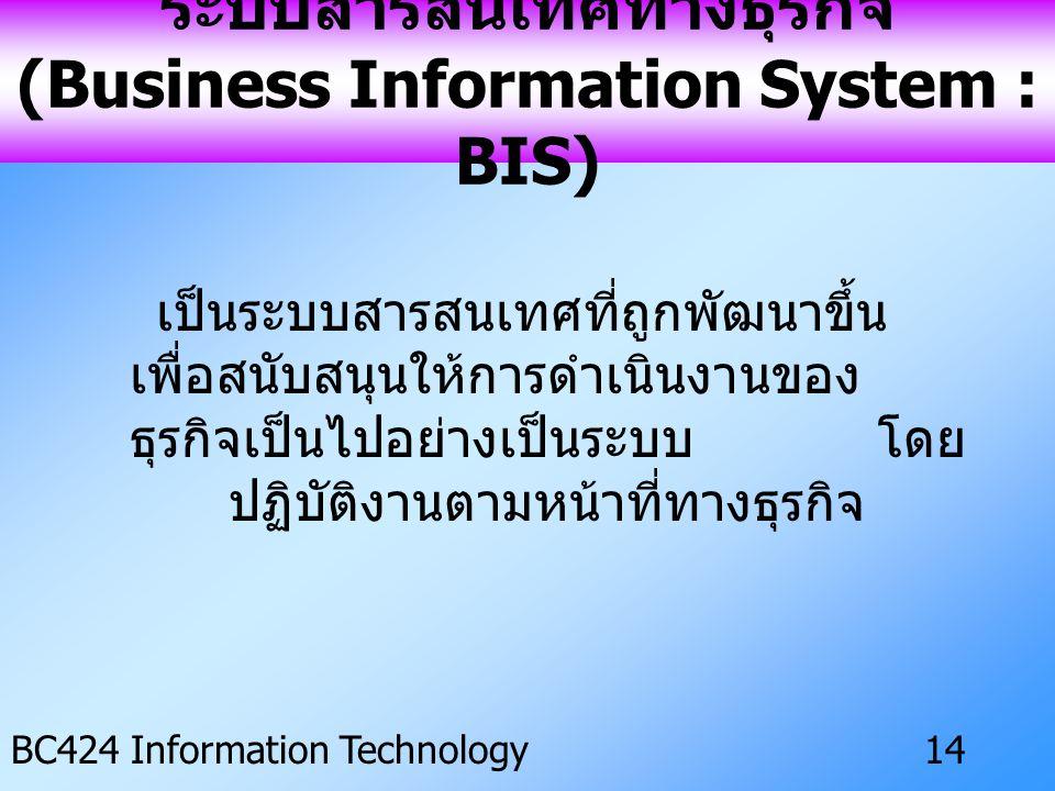 ระบบสารสนเทศทางธุรกิจ (Business Information System : BIS)