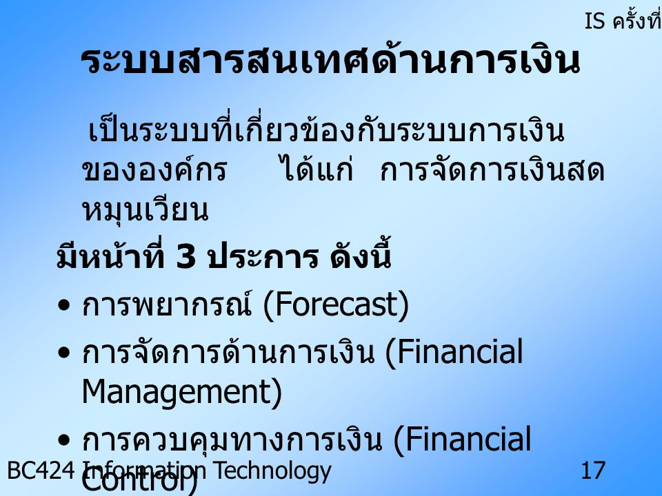 ระบบสารสนเทศด้านการเงิน
