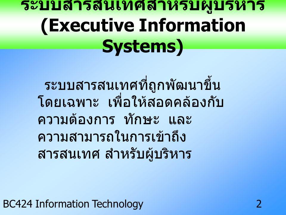 ระบบสารสนเทศสำหรับผู้บริหาร (Executive Information Systems)
