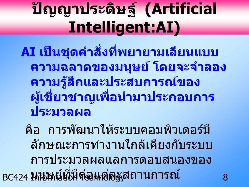 ปัญญาประดิษฐ์ (Artificial Intelligent:AI)
