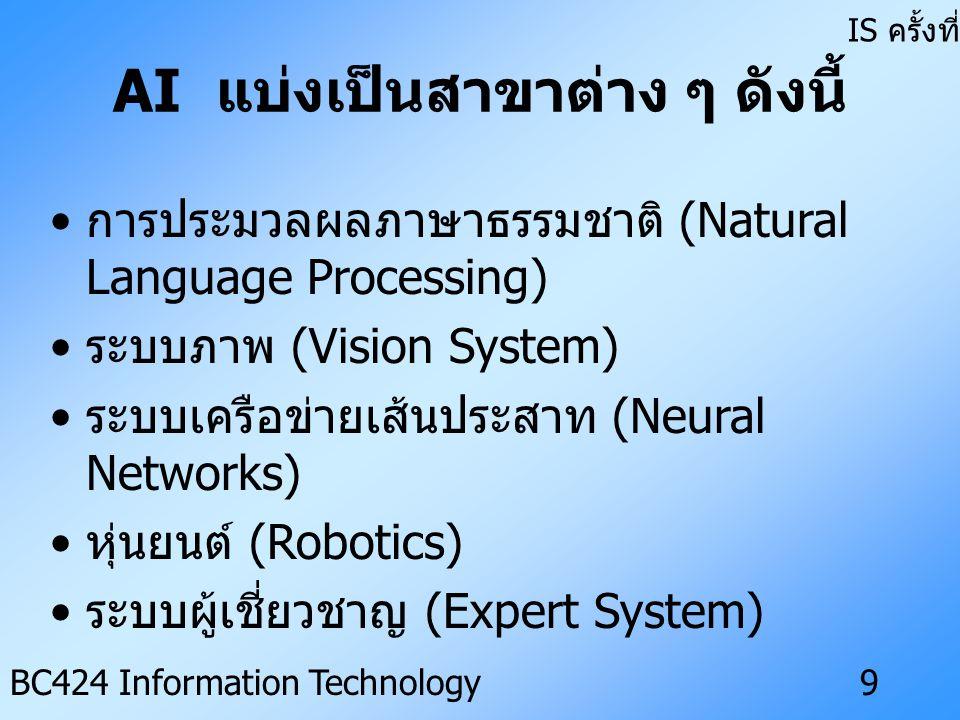 AI แบ่งเป็นสาขาต่าง ๆ ดังนี้