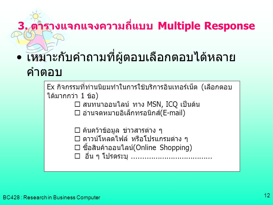 3. ตารางแจกแจงความถี่แบบ Multiple Response