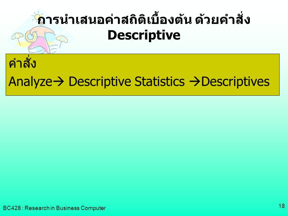 การนำเสนอค่าสถิติเบื้องต้น ด้วยคำสั่ง Descriptive