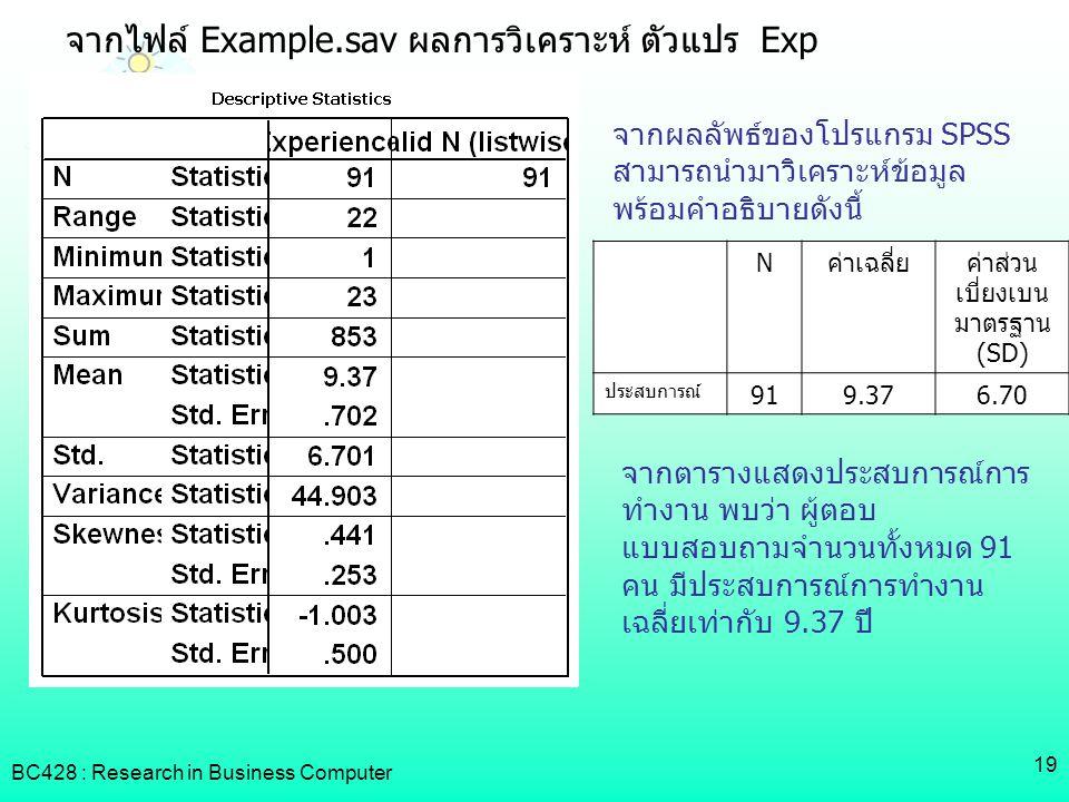 จากไฟล์ Example.sav ผลการวิเคราะห์ ตัวแปร Exp