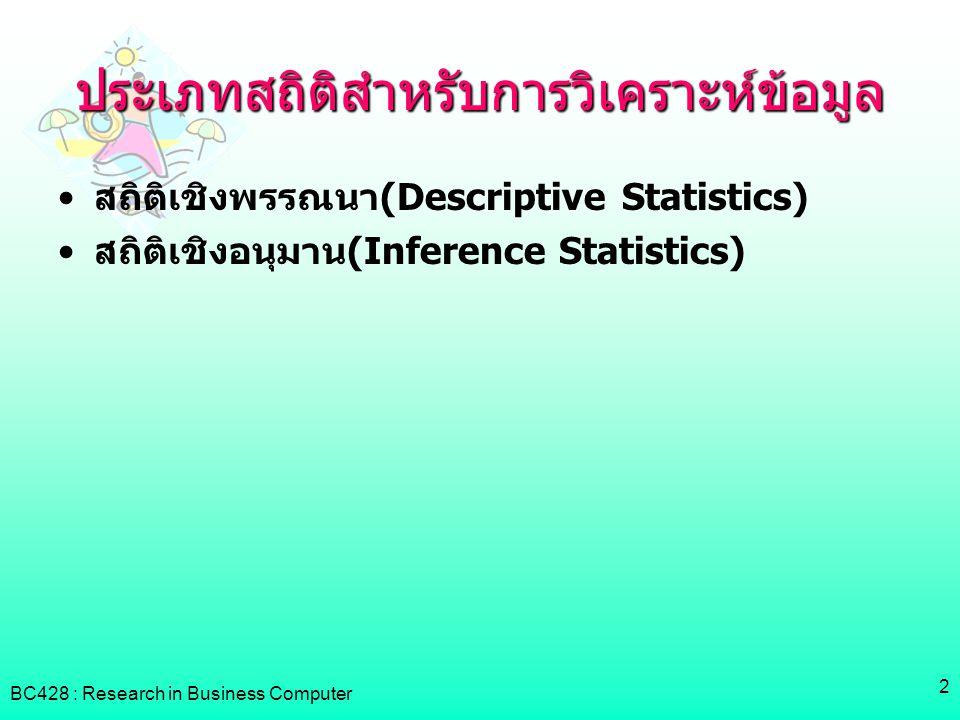 ประเภทสถิติสำหรับการวิเคราะห์ข้อมูล