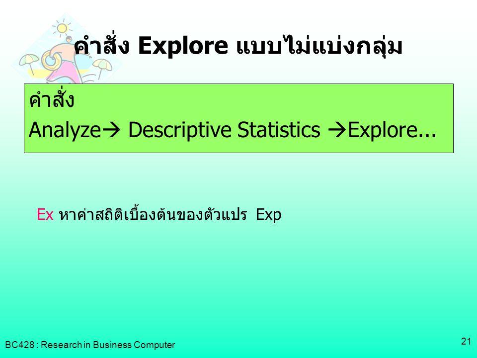 คำสั่ง Explore แบบไม่แบ่งกลุ่ม