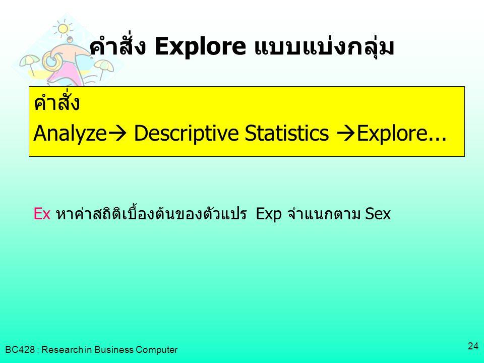 คำสั่ง Explore แบบแบ่งกลุ่ม