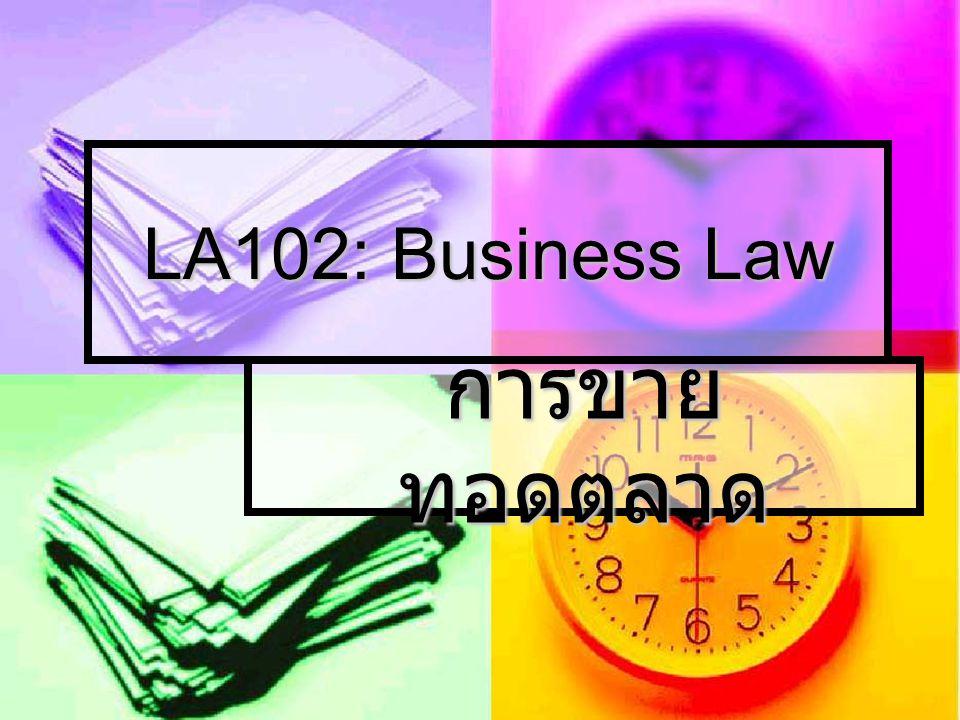 LA102: Business Law การขายทอดตลาด