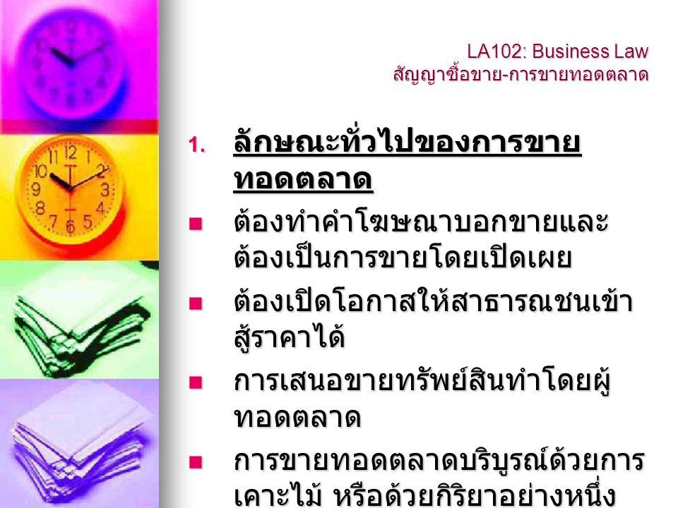 LA102: Business Law สัญญาซื้อขาย-การขายทอดตลาด