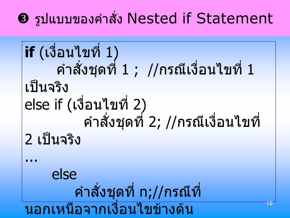  รูปแบบของคำสั่ง Nested if Statement