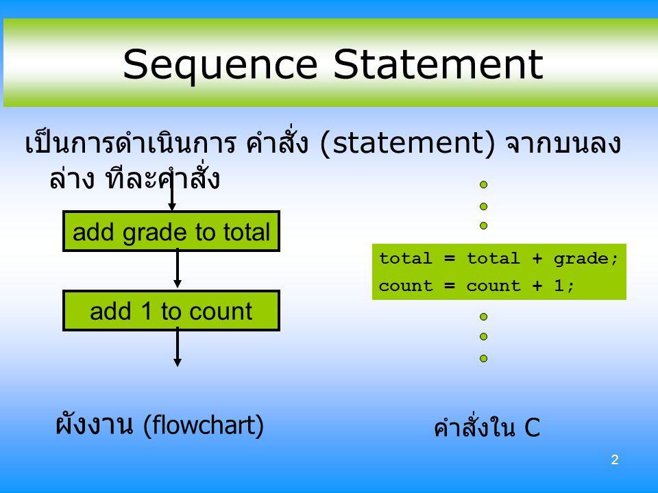 Sequence Statement เป็นการดำเนินการ คำสั่ง (statement) จากบนลงล่าง ทีละคำสั่ง. add grade to total.