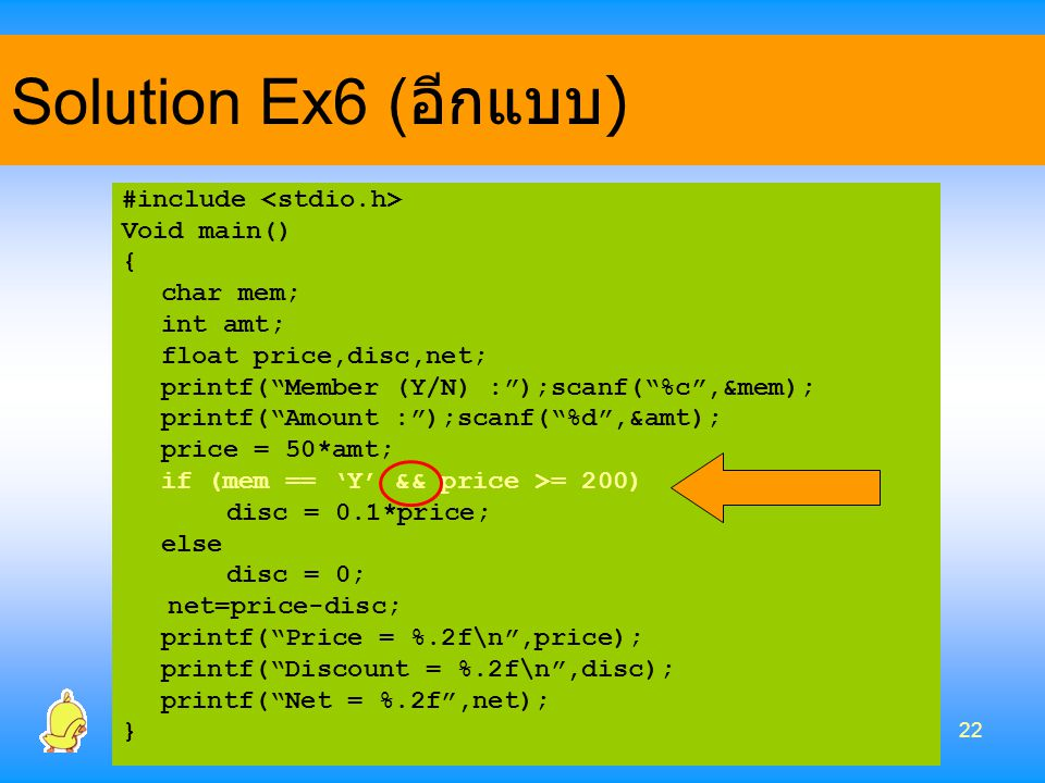 Solution Ex6 (อีกแบบ) #include <stdio.h> Void main() { char mem;