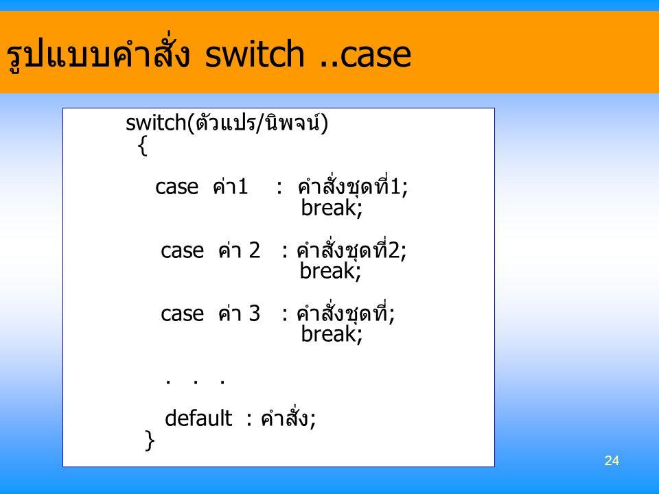 รูปแบบคำสั่ง switch ..case
