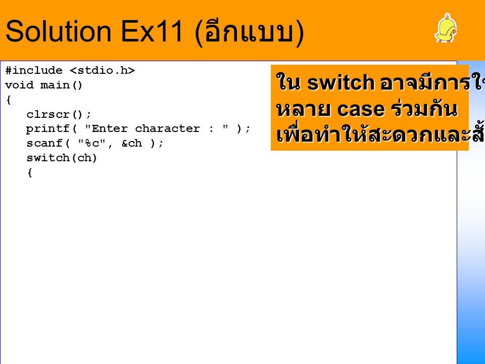 Solution Ex11 (อีกแบบ) ตัวอย่าง ใน switch อาจมีการใช้ case