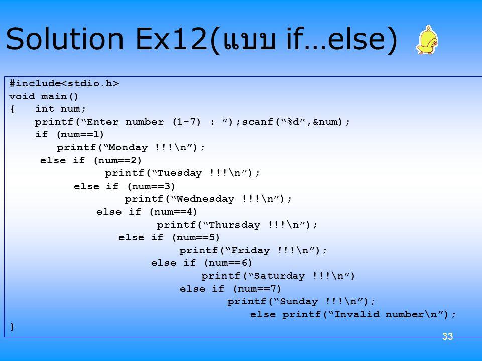 Solution Ex12(แบบ if…else)