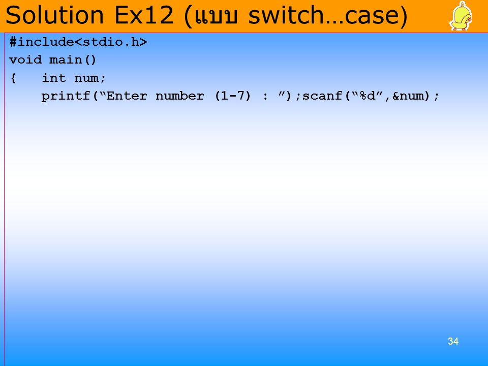 Solution Ex12 (แบบ switch…case)