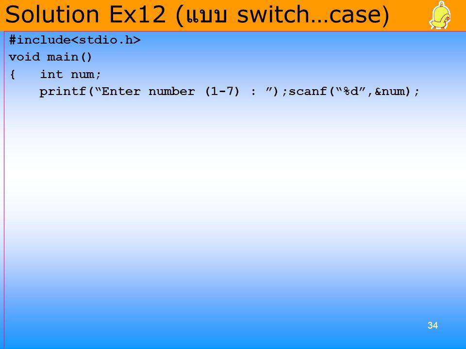 Solution Ex12 (แบบ switch…case)