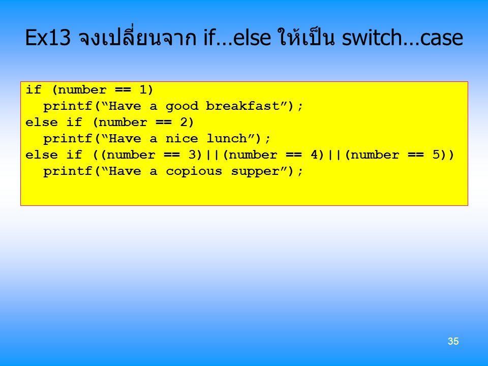 Ex13 จงเปลี่ยนจาก if…else ให้เป็น switch…case