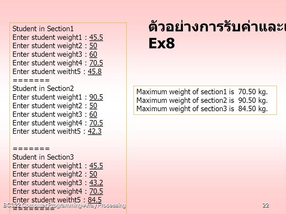 ตัวอย่างการรับค่าและแสดงผล Ex8
