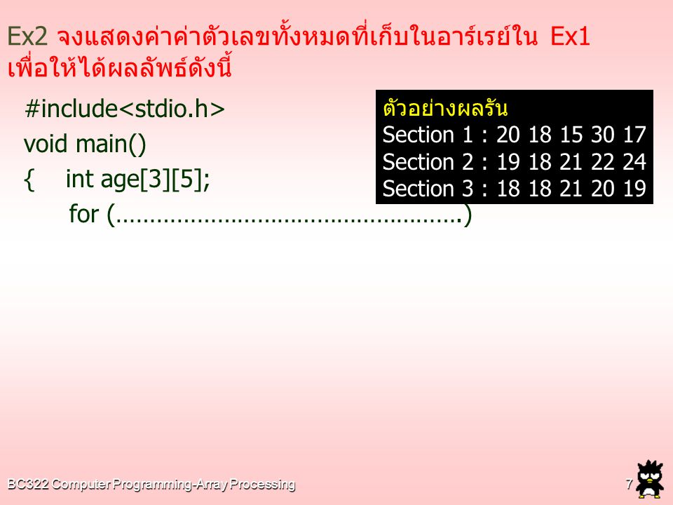 Ex2 จงแสดงค่าค่าตัวเลขทั้งหมดที่เก็บในอาร์เรย์ใน Ex1 เพื่อให้ได้ผลลัพธ์ดังนี้