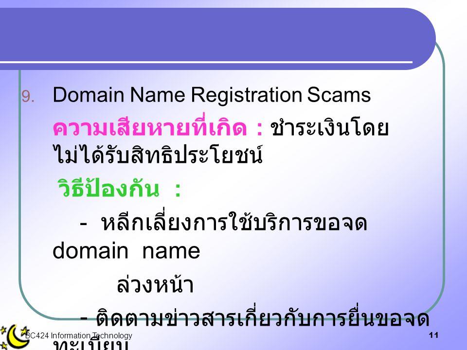 - หลีกเลี่ยงการใช้บริการขอจด domain name ล่วงหน้า