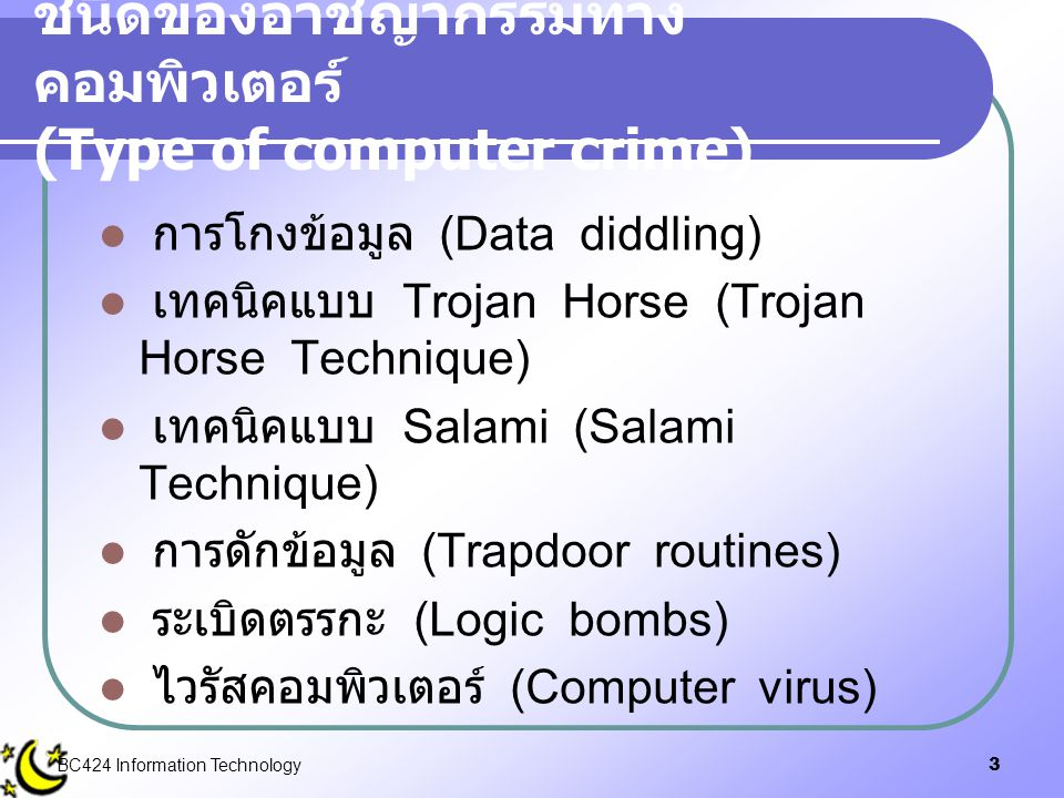 ชนิดของอาชญากรรมทางคอมพิวเตอร์ (Type of computer crime)