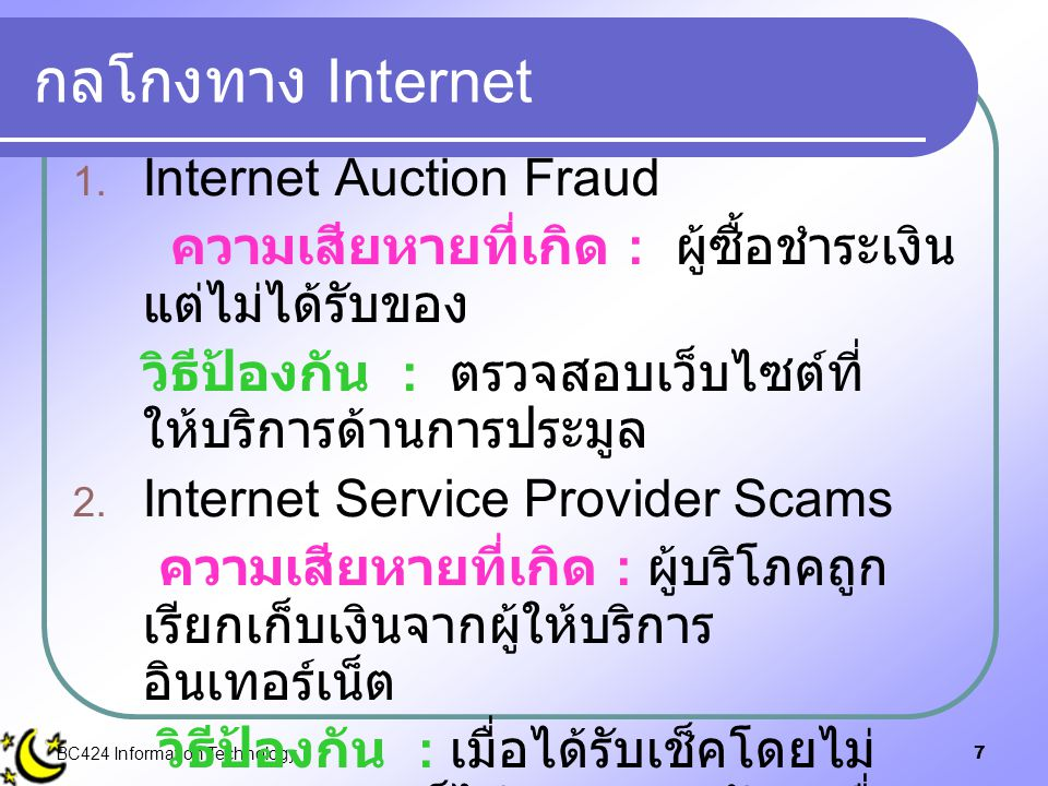 กลโกงทาง Internet Internet Auction Fraud