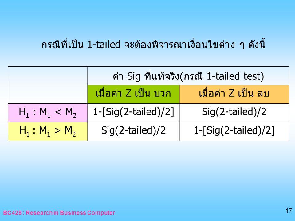 ค่า Sig ที่แท้จริง(กรณี 1-tailed test)