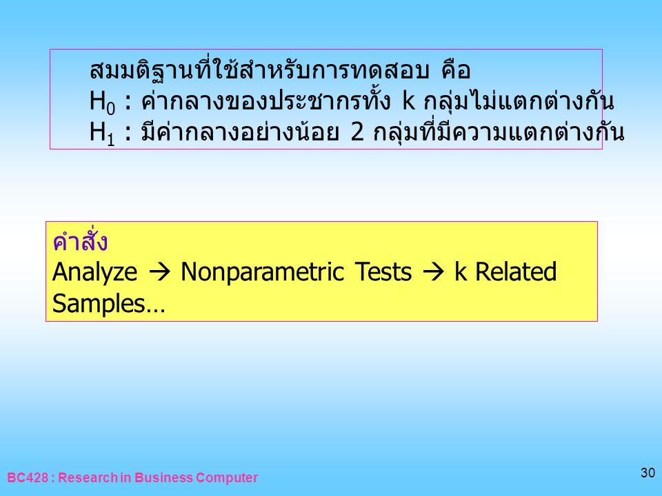 สมมติฐานที่ใช้สำหรับการทดสอบ คือ
