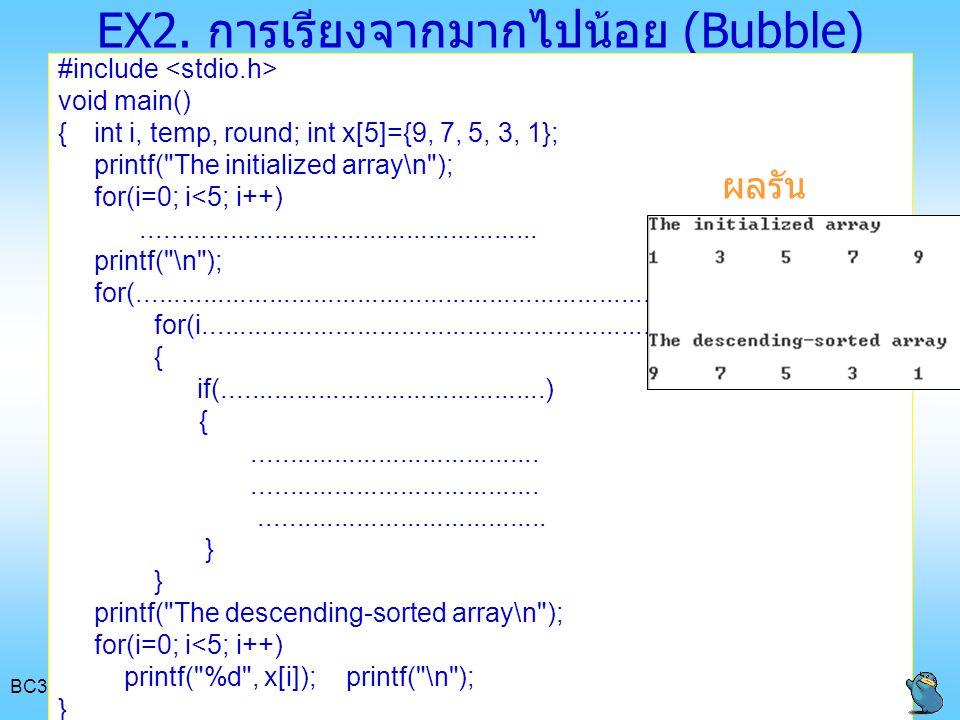 EX2. การเรียงจากมากไปน้อย (Bubble)