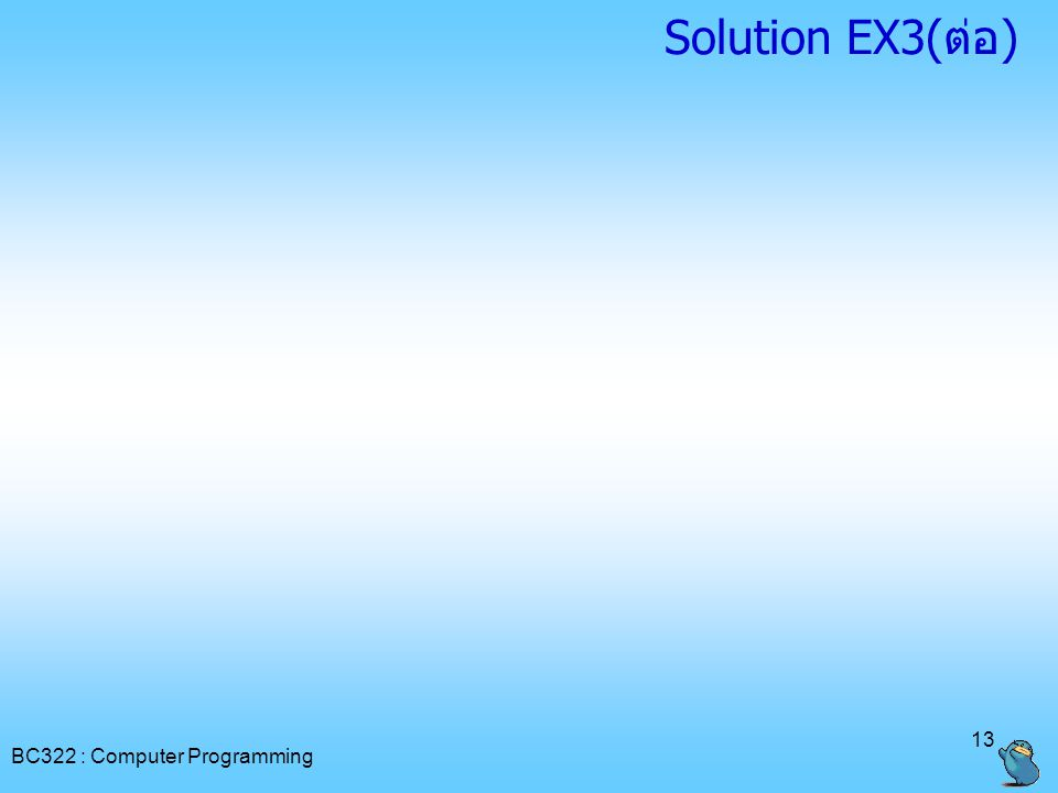 Solution EX3(ต่อ) BC322 : Computer Programming